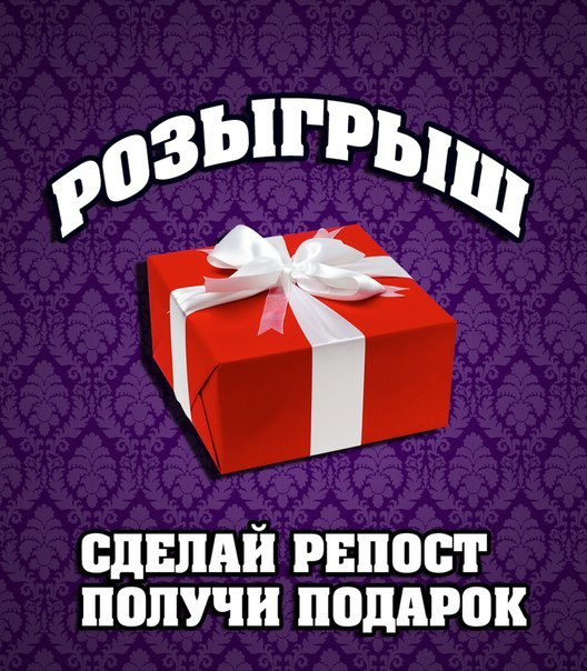 Подарки за репост в контакте 35